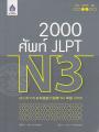 2000 ศัพท์ JPT N3 พิมพ์ครั้งที่ 1 พ.ศ. 2561