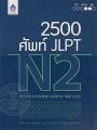 2500 ศัพท์   JLPT  N2  พิมพ์ครั้งที่ 1 พ.ศ. 2561