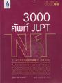 3,000 ศัพท์ JLPT N1 พิมพ์ครั้งที่ 1 พ.ศ. 2562