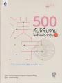 500 คันจิพื้นฐานในชีวิตประจำวัน 1 + CD พิมพ์ครั้งที่ 1 พ.ศ. 2562