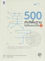 500 คันจิพื้นฐานในชีวิตประจำวัน 2 + CD พิมพ์ครั้งที่ 1 พ.ศ. 2562