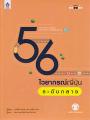 56 ไวยากรณ์ญี่ปุ่นระดับกลาง พิมพ์ครั้งที่ 1 พ.ศ. 2563