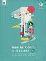 มินนะ โนะ มิฮงโกะ 1 (2nd Edition) พ.ศ. 2564