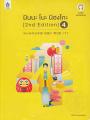 มินนะ โนะ นิฮงโกะ 4 (4nd Edition) พ.ศ. 2564