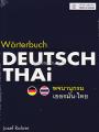 พจนานุกรมเยอรมัน-ไทย ปกอ่อน