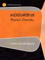 เคมีเชิงฟิสิกส์ PHYSICAL CHEMISTRY พิมพ์ครั้งที่ 1 พ.ศ. 2561
