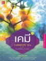 เคมี เล่ม 2 (CHEMISTRY 12/E)