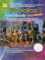PHYSICS 1 ระดับมหาวิทยาลัย  พิมพ์ครั้งที่ 1 พ.ศ. 2553