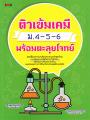 ติวเข้มเคมี  ม.4 - 5 - 6 พร้อมตะลุยโจทย์  พิมพ์ครั้งที่ 1 พ.ศ. 2561