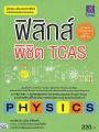 ฟิสิกส์พิชิต  TCAS  พิมพ์ครั้งที่ 1 พ.ศ. 2561