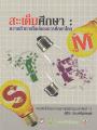 สะเต็มศึกษา  ความท้าทายใหม่ของการศึกษาไทย พิมพ์ครั้งที่ 1 พ.ศ. 2558