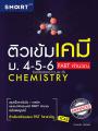 ติวเข้มเคมี ม. 4 - 5 - 6 PART  คำนวณ พิมพ์ครั้งที่ 1 พ.ศ. 2561