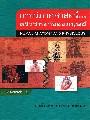 กายวิภาคศาสตร์และสรีรวิทยาของมนุษย์ พิมพ์ครั้งที่ 5พ.ศ.2549