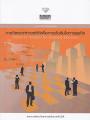 การวิเคราะห์ทางสถิติเพื่อการตัดสินใจทางธุรกิจ  พิมพ์ครั้งที่ 2 พ.ศ. 2558