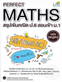 Perfect Maths สรุปเข้มคณิต ป.6 สอบเข้า ม.1 ฉบับสมบูรณ์ พิมพ์ครั้งที่ 1 พ.ศ. 25