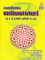 เฉลยข้อสอบคณิตศาสตร์ ม. 1 - 3 IJSO ครั้งที่ 3 - 15 พิมพ์ครั้งที่ 1 พ.ศ. 2561