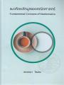 แนวคิดหลักมูลของคณิตศาสตร์ พิมพ์ครั้งที่ 1 พ.ศ. 2562