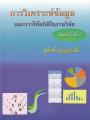 การวิเคราะห์ข้อมูลและการใช้สถิติในงานวิจัย พิมพ์ครั้งที่ 2 พ.ศ. 2563