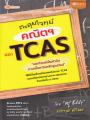 ตะลุยโจทย์คณิตฯ พิชิต TCAS พิมพ์ครั้งที่ 1  พ.ศ. 2564