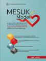 MESUK  MODEL รูปแบบการจัดการเรียนรู้ตามแนวทางสะเต็มศึกษาเพื่อพัฒนาทักษะ พิมพ์ครั