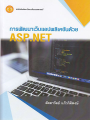 การพัฒนาเว็บแอปพลิเคชันด้วย ASP.NET พิมพ์ครั้งที่ 1 พ.ศ. 2561