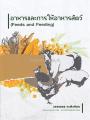 อาหารและการให้อาหารสัตว์ พิมพ์ครั้งที่ 1 พ.ศ. 2560