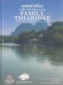หอยฝาเดียว วงศ์ไทอาริดี ในประเทศไทย พิมพ์ครั้งที่ 1 พ.ศ. 2561