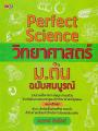 PERFECT  SCIENCE วิทยาศาสตร์ ม.ต้น ฉบับสมบูรณ์ พิมพ์ครั้งที่ 1 พ.ศ. 2561