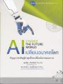 AI เปลี่ยนอนาคตโลก พิมพ์ครั้งที่ 1 พ.ศ. 2563