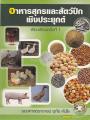 อาหารสุกรและสัตว์ปีกเชิงประยุกต์ พิมพ์ครั้งที่ 1 พ.ศ. 2559