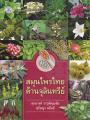 สมุนไพรไทยต้านจุลินทรีย์  พิมพ์ครั้งที่ 1 พ.ศ. 2560