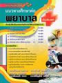 แนวทางศึกษาต่อพยาบาลทั่วประเทศ พิมพ์ครั้งที่ 1 พ.ศ. 2556