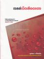 เซลล์เม็ดเลือดแดง  พิมพ์ครั้งที่ 1 พ.ศ. 2560