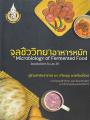 จุลชีววิทยาอาหารหมัก พิมพ์ครั้งที่ 1 พ.ศ. 2560