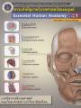 สาระสำคัญกายวิภาคศาสตร์ของมนุษย์ เล่ม 1 (Essential Human Anatomy Vol.1)