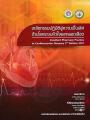 เภสัชกรรมปฏิบัติสู่ความเป็นเลิศด้านโรคระบบหัวใจและหลอดเลือด พิมพ์ครั้งที่ 2 พ.ศ.