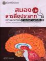 สมองและสารสื่อประสาท ความผิดปกติในภาวะติดสารเสพติด  พิมพ์ครั้งที่ 1 พ.ศ. 2561