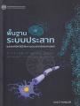 พื้นฐานระบบประสาท และเทคนิควิธีวิจัยทางประสาทวิทยาศาสตร์ พิมพ์ครั้งที่ 1 พ.ศ. 25