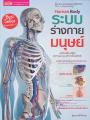 ระบบร่างกายมนุษย์  HUMAN  BODY  เรียนรู้ครบทุกระบบในเล่มเดียว พิมพ์ครั้งที่ 1 พ.