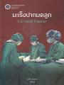 มะเร็งปากมดลูก (CERVICAL CANCER)