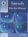 โรคตาแห้ง (Dry Eye Disease)