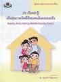 20 เรื่องน่ารู้ เพื่อสุขภาพจิตที่ดีของคนในครอบครัว (Family First Aid by RAMA Fam