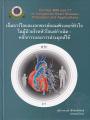 เอ็มอาร์ไอและเอกซเรย์คอมพิวเตอร์หัวใจในผู้ป่วยโรคหัวใจแต่กำเนิด : หลักการและการป