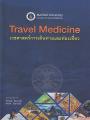 เวชศาสตร์การเดินทางและท่องเที่ยว TRAVEL MEDICINE พิมพ์ครั้งที่ 1 พ.ศ. 2561