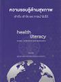 ความรอบรู้ด้านสุขภาพ  เข้าถึง  เข้าใจ และการนำไปใช้  พิมพ์ครั้งที่2 พ.ศ. 2562