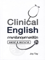 CLINICAL  ENGLISH  ภาษาอังกฤษทางคลินิก แพทย์ & พยาบาล  พิมพ์ครั้งที่ 1 พ.ศ. 2562