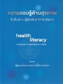 ความรอยรู้ด้านสุขภาพ ขั้นพื้นฐาน ปฏิสัมพันธ์ วิจารณญาณ พิมพ์ครั้งที่ 1 พ.ศ. 2562