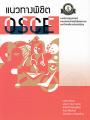 แนวทางพิชิต OSCE พิมพ์ครั้งที่ 1 พ.ศ. 2563