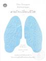 หายใจเปลี่ยนชีวิต พิมพ์ครั้งที่ 1 พ.ศ.2564