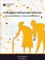 การฟื้นฟูผู้สูงอายุในปัญหาสุขภาพที่พบบ่อย (Geriatric Rehabilitation in Common He